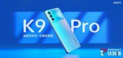 K系列新品OPPO K9 Pro发布,2199元起售