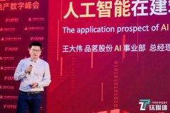 王大伟:未来,人工智能在建筑业的场景会越来越多 2021中国房地产数字峰会