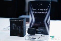 FIIL CC Pro真无线降噪耳机发布,500元价位具备双重降噪功能