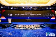 第33届中国电影金鸡奖启幕 ,华为开启新影像·手机电影计划