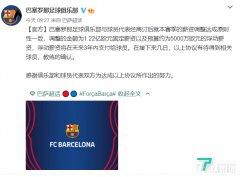 巴萨宣布与球员达成降薪协议
