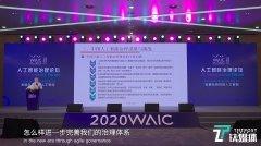 清华大学薛澜:中国现有的人工智能治理体系,远远不能适应AI技术的发展|2020WAIC