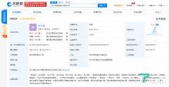 曹操出行在杭州投资成立科技公司,经营范围含电子产品销售等