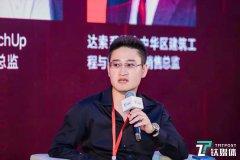 天宝建筑SketchUp张然:未来,智能化设计的生产率将完全碾压人力 2021中国房地产数字峰会