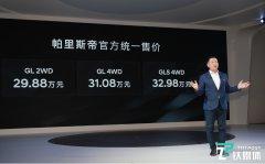 现代进口汽车帕里斯帝公布售价29.88-32.98万元   2020北京车展