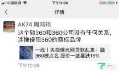 360公司声明:与融360无股权或其他任何形式关系