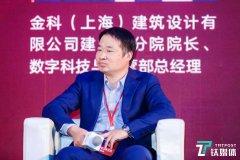 金科孙宏亮:数据在各个接口打通后,才能真正地实现整体数据化 2021中国房地产数字峰会