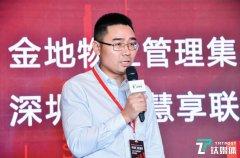 金地物业欧明东:数字化催生物业商业模式觉醒|2021中国房地产数字峰会