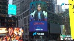 全球最大网络安全公司McAfee在纳斯达克二次挂牌上市,发行价20美元