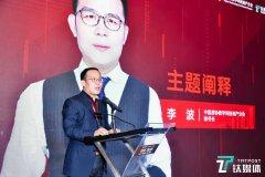 李波:核心数字化正在成为越来越多企业的核心战略|2021中国房地产数字峰会