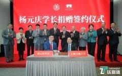 杨元庆出资1亿元,向上海交大捐建高性能计算中心
