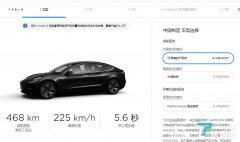 特斯拉国产Model 3再降价:最低24.99万元