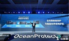 华为推出OceanProtect数据保护新品