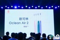 Oclean Air 2超静音电动牙刷推出,售价269元