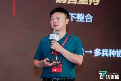 徐斌:未来是以客户为中心的世界 2021中国房地产数字峰会