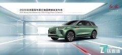 红旗E-HS9正式开启预售,预售价为55万元-75万元 | 2020北京车展