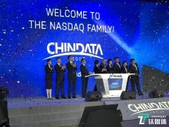 秦淮数据今晚在美国纳斯达克挂牌上市,总发行规模为5.4亿美元