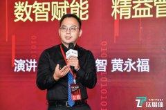 爱德数芯黄永福:大数据与AI加持,为地产数智经营管理赋能 2021中国房地产数字峰会