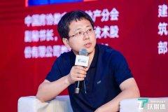 同济大学张东升:BIM这条路是对的,但路程要慢慢积累|2021中国房地产数字峰会