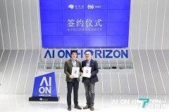 2019上海车展|地平线与禾赛科技达成战略合作