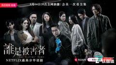 西瓜视频首次引进Netflix华语剧集,上线《谁是被害者》