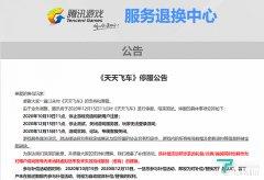 腾讯游戏旗下《天天飞车》12月15日起将停服