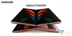 三星Galaxy Z Fold2 5G正式开售
