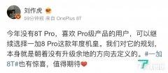 一加创始人刘作虎:今年没有8T Pro