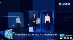 百度具备认知能力、可机机对话的终端虚拟人首次亮相