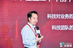 招商蛇口徐晓仪:好的数字化运营可以重构利益、再造组织|2021中国房地产数字峰会