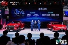 比亚迪北京车展正式发布《服务公约》