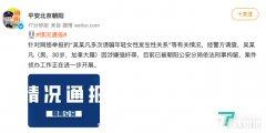 北京朝阳警方:吴某凡因涉嫌强奸罪已被刑事拘留