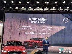 沃尔沃S60正式公布预售价,新车预售价区间为28.70~39.99万元