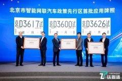 百度Apollo获颁中国首批夜间及特殊天气自动驾驶公开道路测试资质