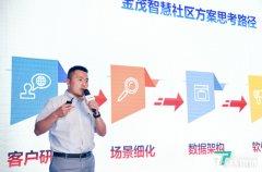 中国金茂侯茂林:智慧社区要提供便捷、有温度可感知的服务|2021中国房地产数字峰会