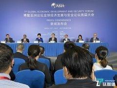 博鳌亚洲论坛首届全球经济发展与安全论坛大会将于今年10月举办