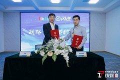 闪送与东升科技园签署战略合作协议