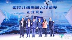 """奥铃发布北极熊国六冷藏车并展示""""福冷仙""""技术平台"""