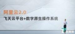 阿里云宣布正式进入2.0:飞天云平台+数字原生操作系统