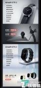 华米科技发布 Amazfit GTR 2、GTS 2 智能手表,起售价999元