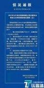深圳警方通报小牛资本涉嫌非法吸收公众存款案最新情况